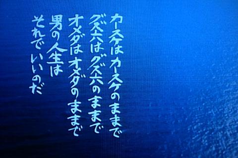 俺たちの旅 最終回_a0083760_23474935.jpg