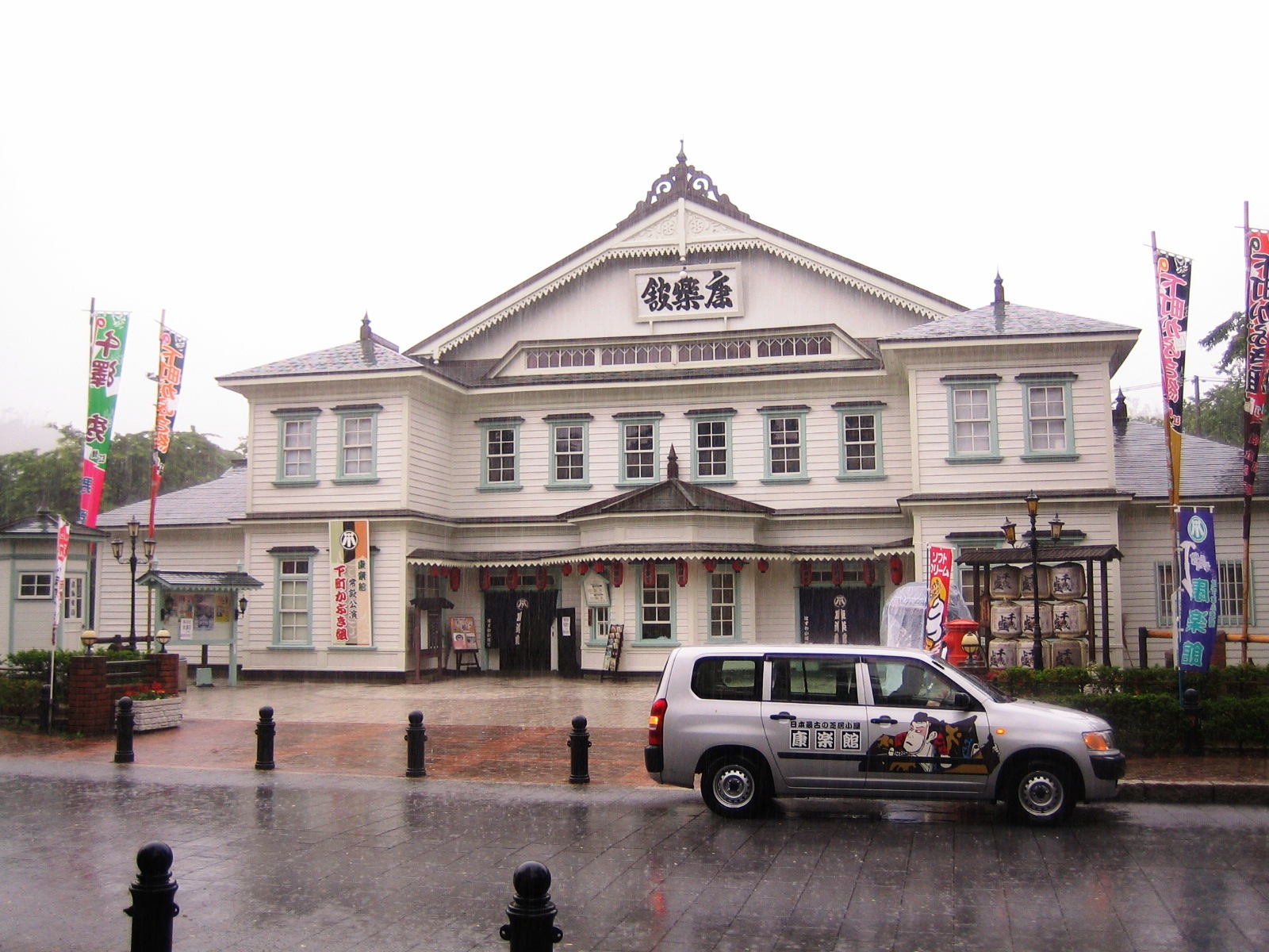 雨の康楽館。_f0079071_19494620.jpg