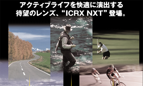 IC RX NXT次世代マテリアル度付きレンズ価格改定!_c0003493_10412545.jpg