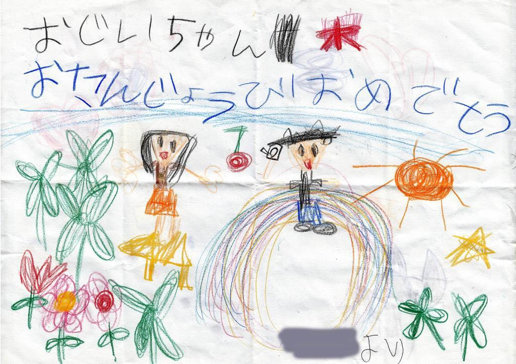 発禁の写真/孫からの誕生日に最高の贈り物_b0024798_937823.jpg