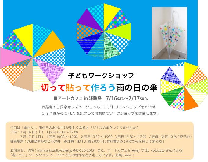 art  cafe   in   Awaji    のお知らせです_a0162603_146754.jpg