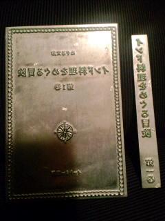 「インド料理をめぐる冒険」金箔凸版はこれです_c0033210_182134.jpg