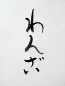 変体仮名 答え合わせ_c0053520_11181793.jpg
