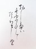 変体仮名 答え合わせ_c0053520_132197.jpg