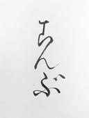 変体仮名 答え合わせ_c0053520_1384810.jpg