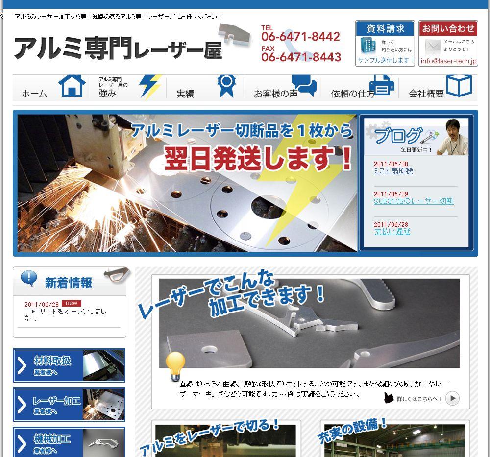 新WEBサイト_d0085634_16485917.jpg