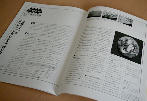 日本印刷技術協会「プリバリ印」取材記事掲載_a0168049_1703498.jpg