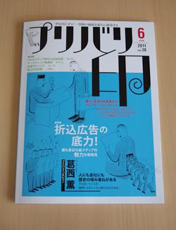 日本印刷技術協会「プリバリ印」取材記事掲載_a0168049_1721943.jpg