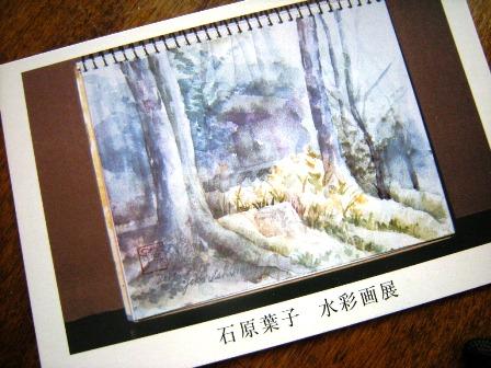 石原葉子 水彩画展_f0196455_1655453.jpg