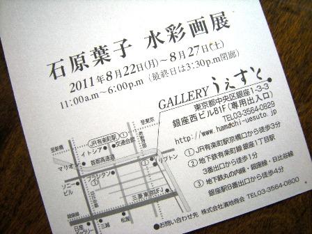 石原葉子 水彩画展_f0196455_166592.jpg