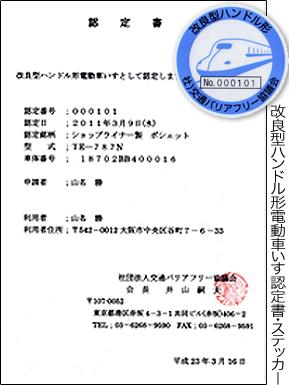 改良型ハンドル形認定証交付と新幹線「N700系のぞみ」乗車(1)_c0167961_11362099.jpg