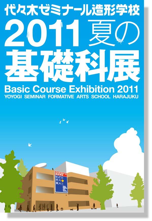 夏の基礎科展開催中_f0227963_19153066.jpg