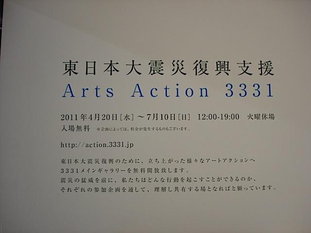 「3331」へ ①_e0019167_22234371.jpg