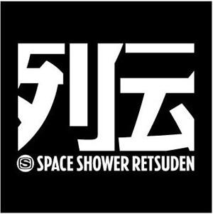 スペースシャワー列伝、新サービスSPACE SHOWER LIVE Channelで生中継決定_e0197970_1120586.jpg