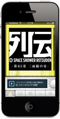 スペースシャワー列伝、新サービスSPACE SHOWER LIVE Channelで生中継決定_e0197970_112152.jpg