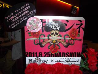 横浜ブルク13で、バラサムメニュー展開中!_f0162980_171036100.jpg