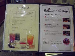 横浜ブルク13で、バラサムメニュー展開中!_f0162980_17132012.jpg
