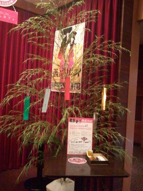 バラサムカフェ@新宿に、笹が登場!_f0162980_22513966.jpg