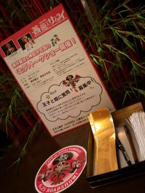 バラサムカフェ@新宿に、笹が登場!_f0162980_22522062.jpg