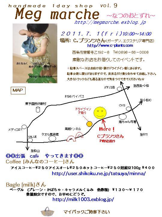 7/1(金)は・・・メグマルシェ♪_b0183681_0524874.jpg