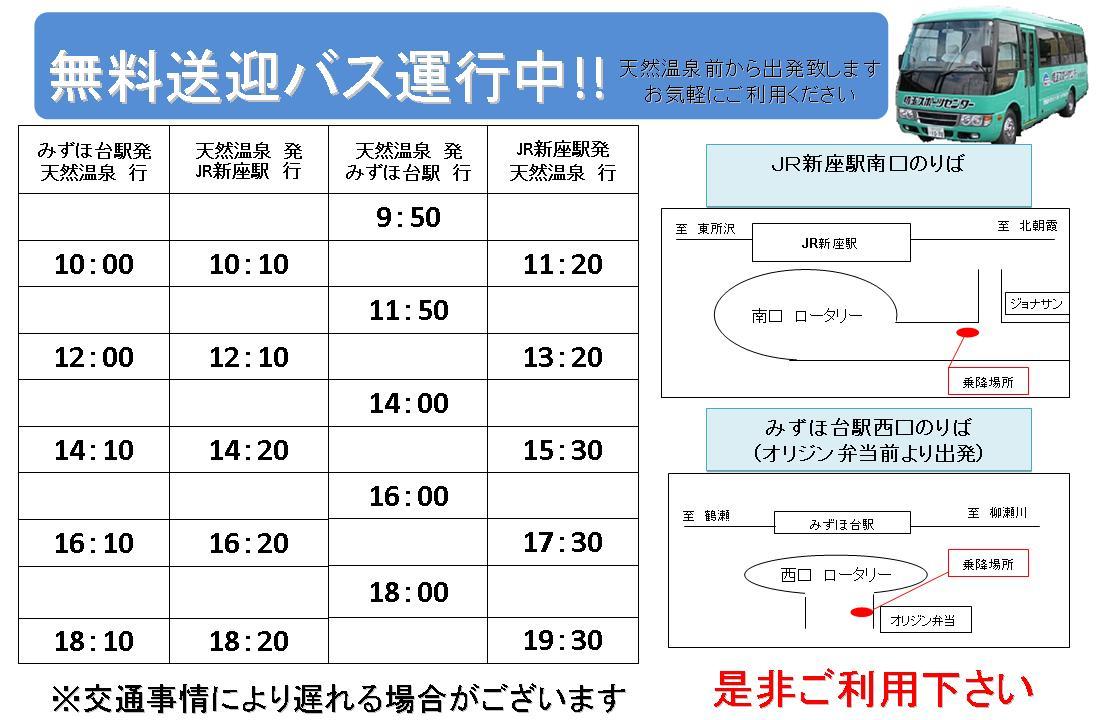 無料送迎バス運行時間延長開始!_e0187507_14462324.jpg