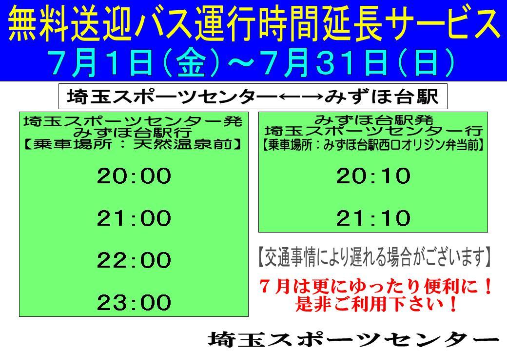 無料送迎バス運行時間延長開始!_e0187507_14463942.jpg