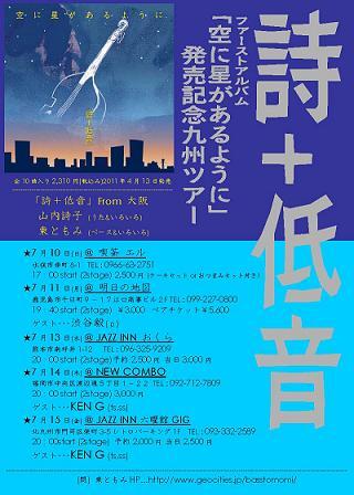 """■■■ 「詩+低音」1stアルバム\""""空に星があるように\"""" 九州ツアー 7/10~7/15詳細 ■■■_f0042307_1048848.jpg"""