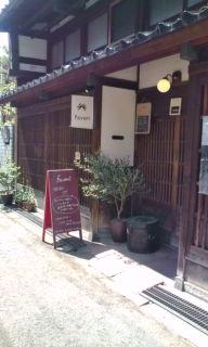 町家のパン屋さん_f0233340_18304739.jpg