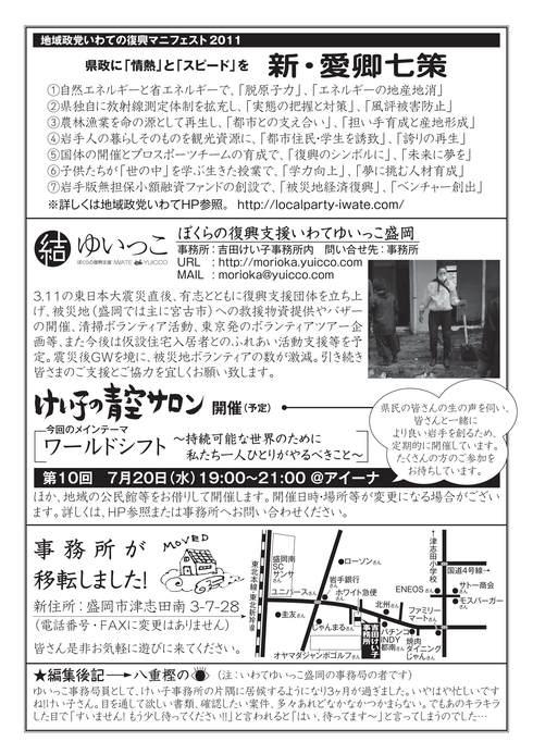 「けい子の青空レポートvol.3」発行_b0199244_7593033.jpg