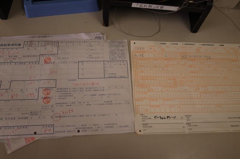 【チャレンジ】車検ストラテジー ザ ファイナル☆_e0159646_10211048.jpg