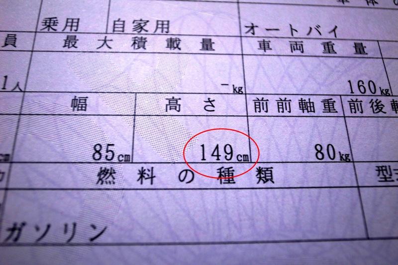 【チャレンジ】車検ストラテジー ザ ファイナル☆_e0159646_10315660.jpg