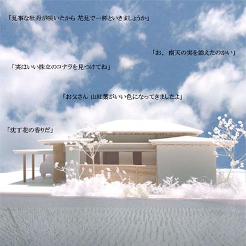 Garden × Garden_a0180552_253059.jpg