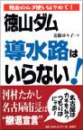 木曽川水系連絡導水路事業への意見提出_f0197754_2233127.jpg