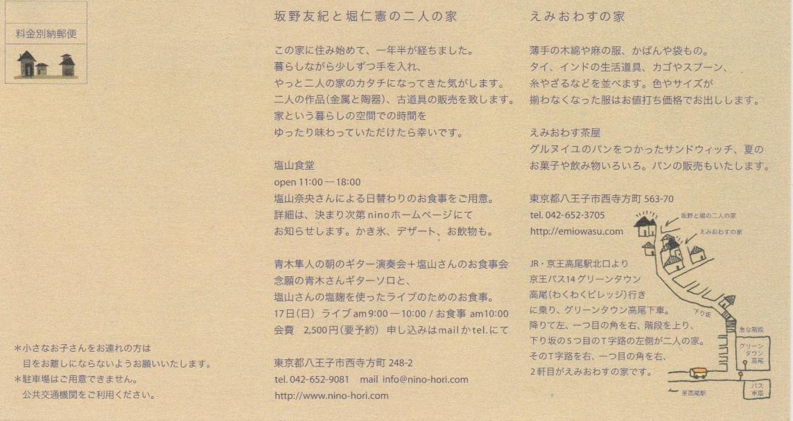 えみおわす市と坂野友紀と堀仁憲の二人の家展_c0216265_095142.jpg