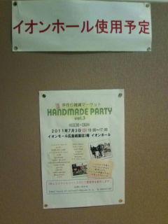 HANDMADE PARTY vol.3 イオンモール祇園店にハンドメイド大集合!_e0094315_12335959.jpg