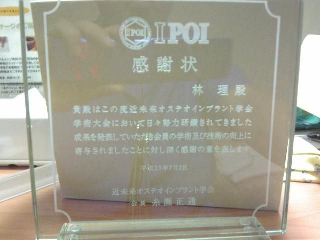 IPOI 学会 学術大会_b0141717_15151968.jpg