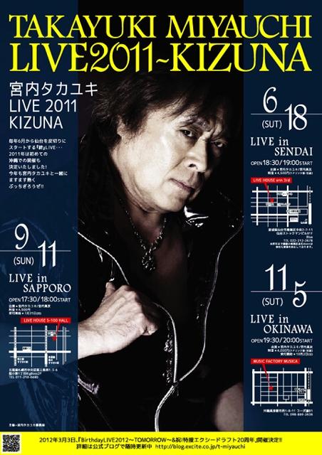 ★絆LIVE 札幌編  受付について★_a0120325_16532757.jpg