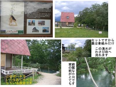 「おひさま」コース(奈良井宿・松本・安曇野)と白馬・栂池 その3_a0084343_18213981.jpg