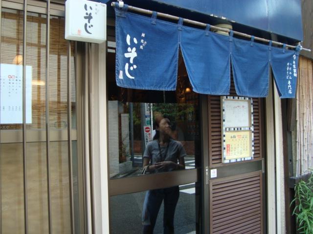 代々木「麺恋処 いそじ」へ行く。_f0232060_13385965.jpg