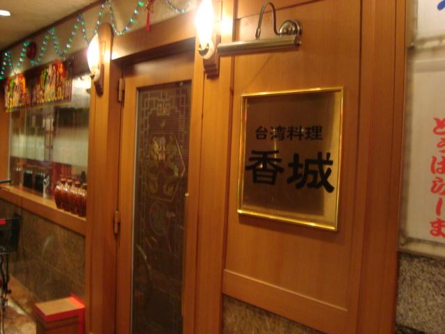 新宿「台湾料理 香城(カジョウ)」へ行く。_f0232060_1424573.jpg