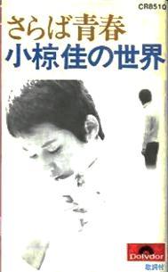 小椋佳 全シングル&アルバム 1_b0033699_13543058.jpg