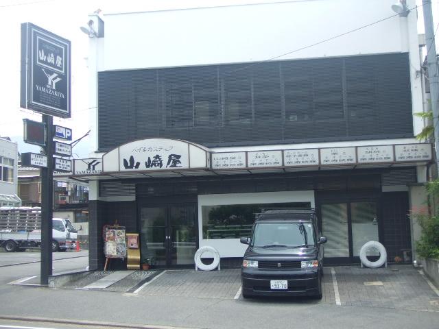 パイ&カステーラ山崎屋_f0076001_1183827.jpg