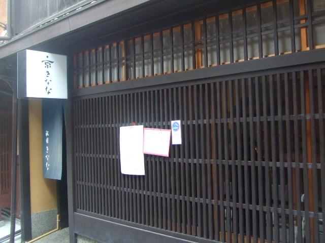 京きなな_f0076001_154182.jpg