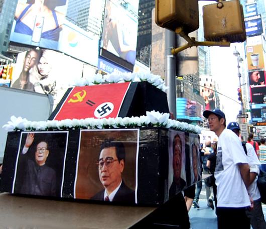 ニューヨークの街角で見かけた中国の民主化を支援する方々_b0007805_121534.jpg