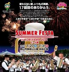 郡山のビール祭りのこと_d0180005_20294828.jpg