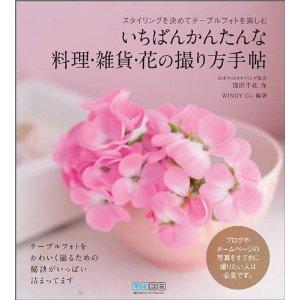 出版記念パーティー&懇親会_a0169924_8352699.jpg