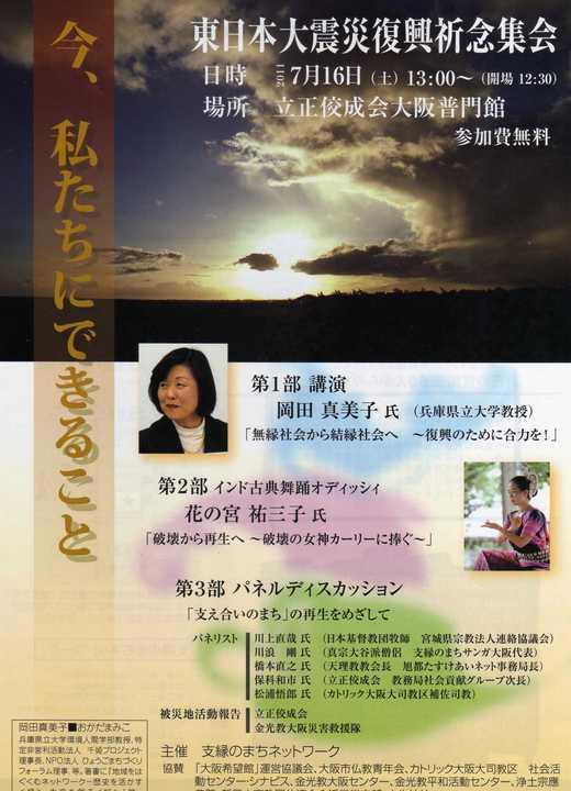 御霊神社、支縁のまちネットワーク_a0088827_647476.jpg