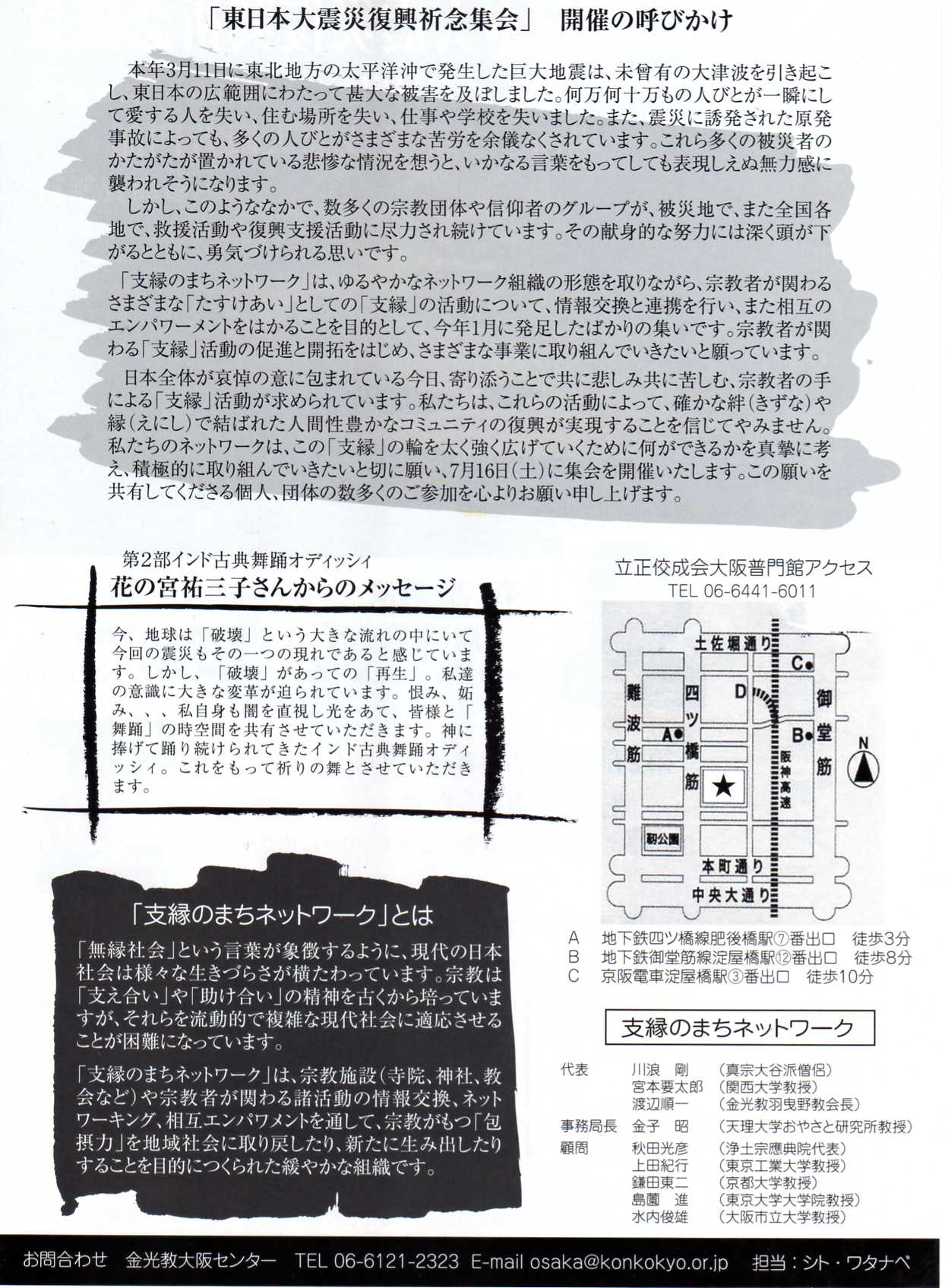 御霊神社、支縁のまちネットワーク_a0088827_6481260.jpg