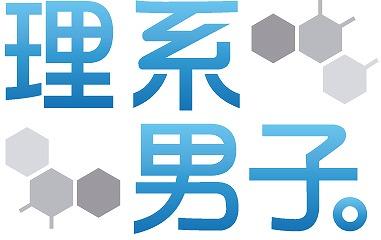 勉強サポート・プロジェクト『理系男子。』第三弾リリース決定!_e0025035_1254581.jpg