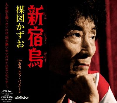 巨匠・楳図かずお、 74歳にてまさかの歌手転進!_e0025035_1301916.jpg